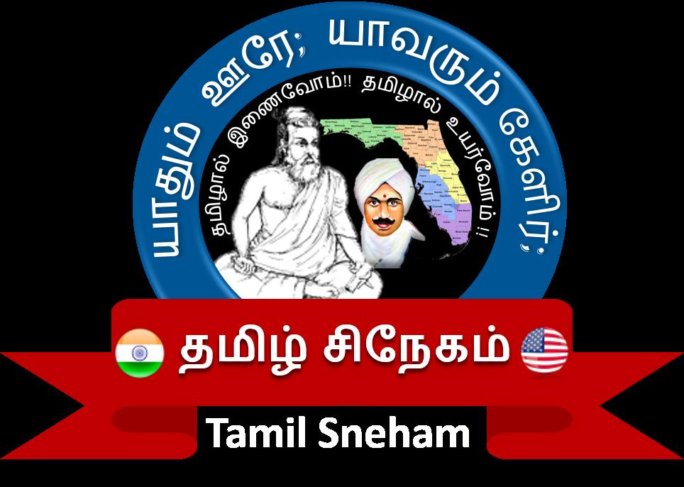 Tamil Sneham